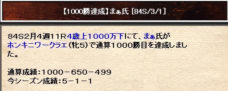 まぁさん1000勝達成