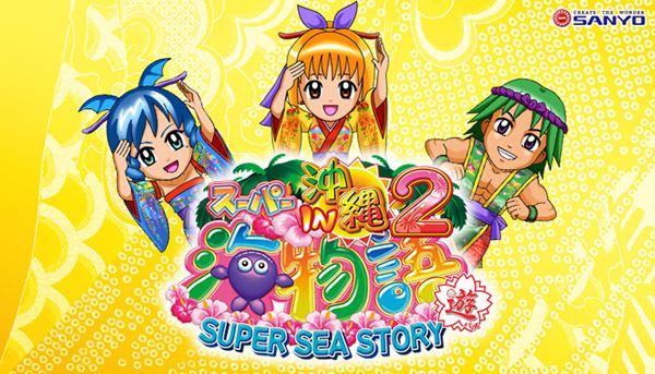 パチスロスーパー海物語IN沖縄2