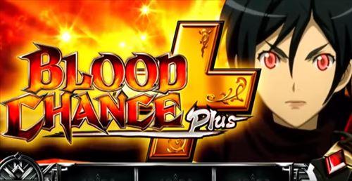 BLOOD+チャンス