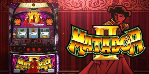 マタドールⅡ系の筐体