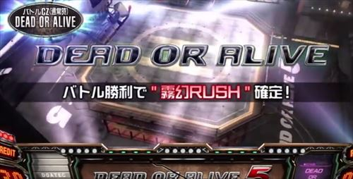 DEAD OR ALIVE5のCZ