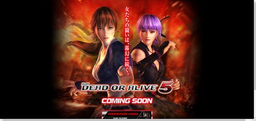 DEAD OR ALIVE5公式サイト