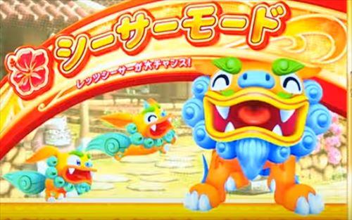 スーパー海物語IN沖縄2モード