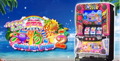 スーパー海物語IN沖縄2筐体