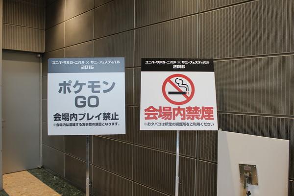 ポケモンGO禁止