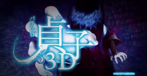 貞子3D試打動画