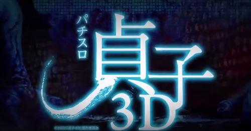 貞子3Dロゴ