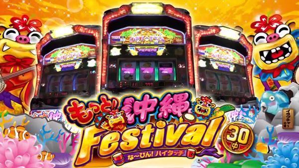 もっと!沖縄フェスティバル-30試打動画