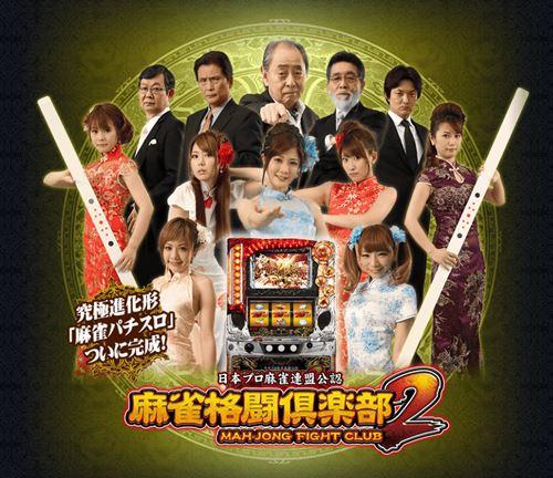 麻雀格闘倶楽部2公式サイト