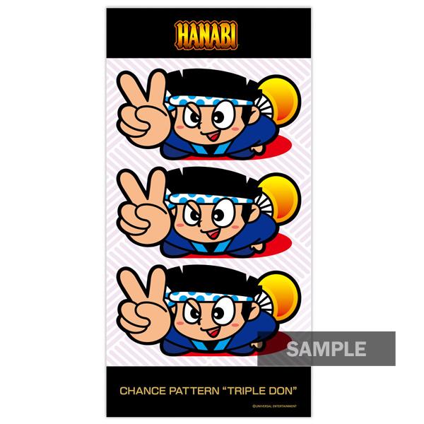 ハナビ-3連ドン