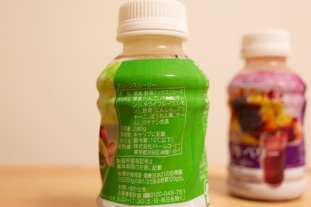 greensmoothie5.jpg