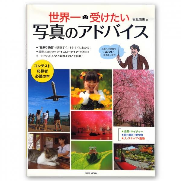 sekaichi.jpg