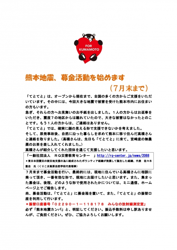Microsoft Word - 熊本地震