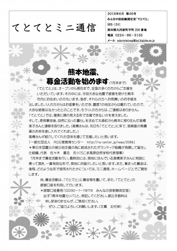 ミニ通信 2016年6月 (2)-001
