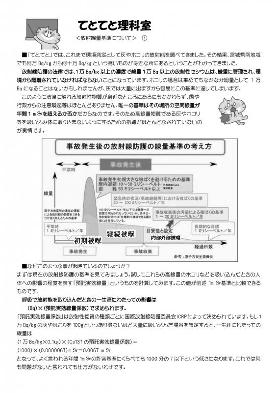 ミニ通信 2016年6月 (2)-003