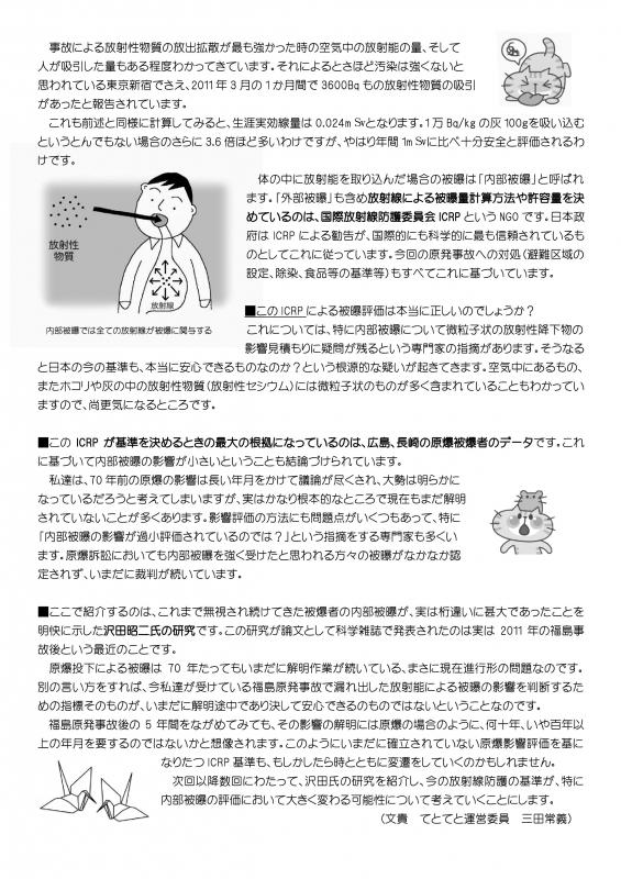ミニ通信 2016年6月 (2)-004
