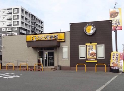 ココ壱陣原