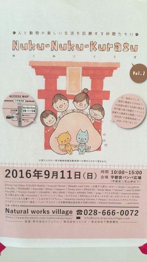 saku0824 (1)