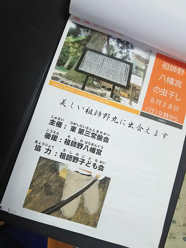 祖師野丸DSC_0050