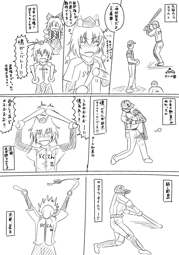 2016年草野球2