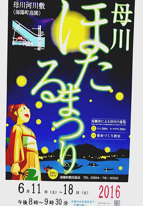 ホタル祭り -徳島県海陽町-