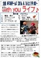withyou2016416.jpg