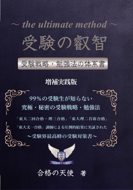 受験の叡智【受験戦略・勉強法の体系書】増補実践版
