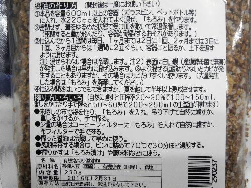 手づくり醤油の素2