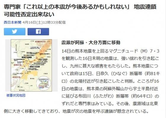 専門家「今回の地震が本震かわからない、今後これ以上の本震があるかもしれない」
