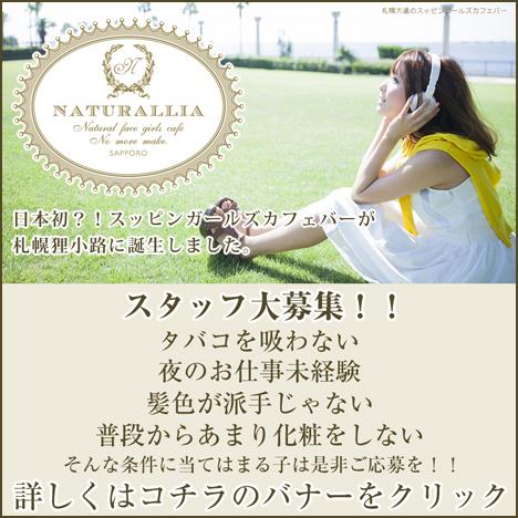 札幌大通のスッピンガールズカフェバー『Naturalia札幌』