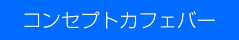 札幌コンセプトカフェバー