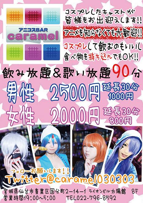 仙台アニメコスプレバーキャラメル