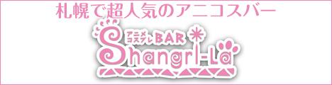 札幌 すすきの アニメコスプレバー シャングリラ