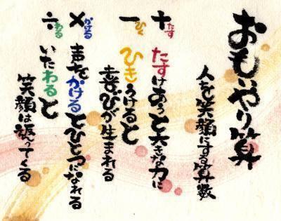 思いやり算0512shino
