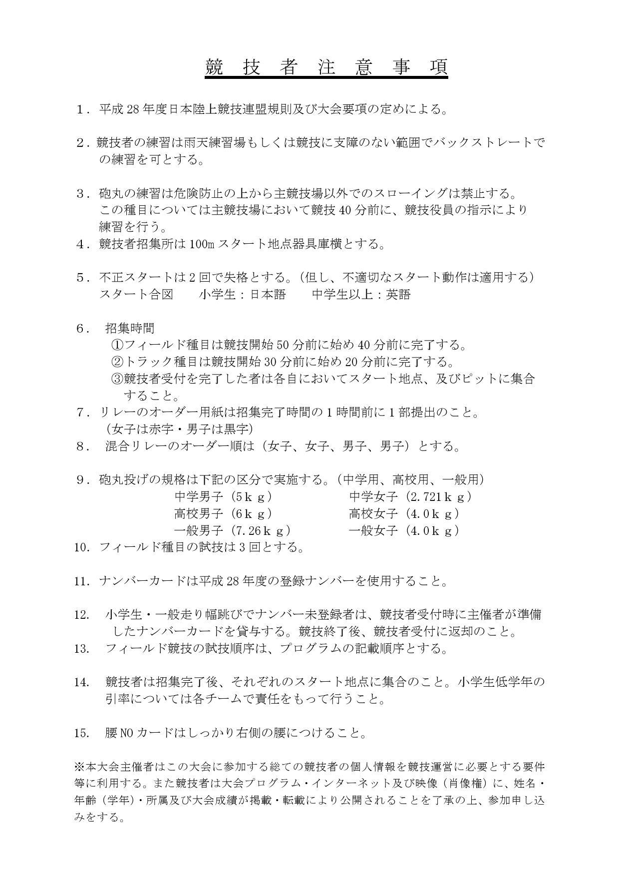 20160522長泉注意