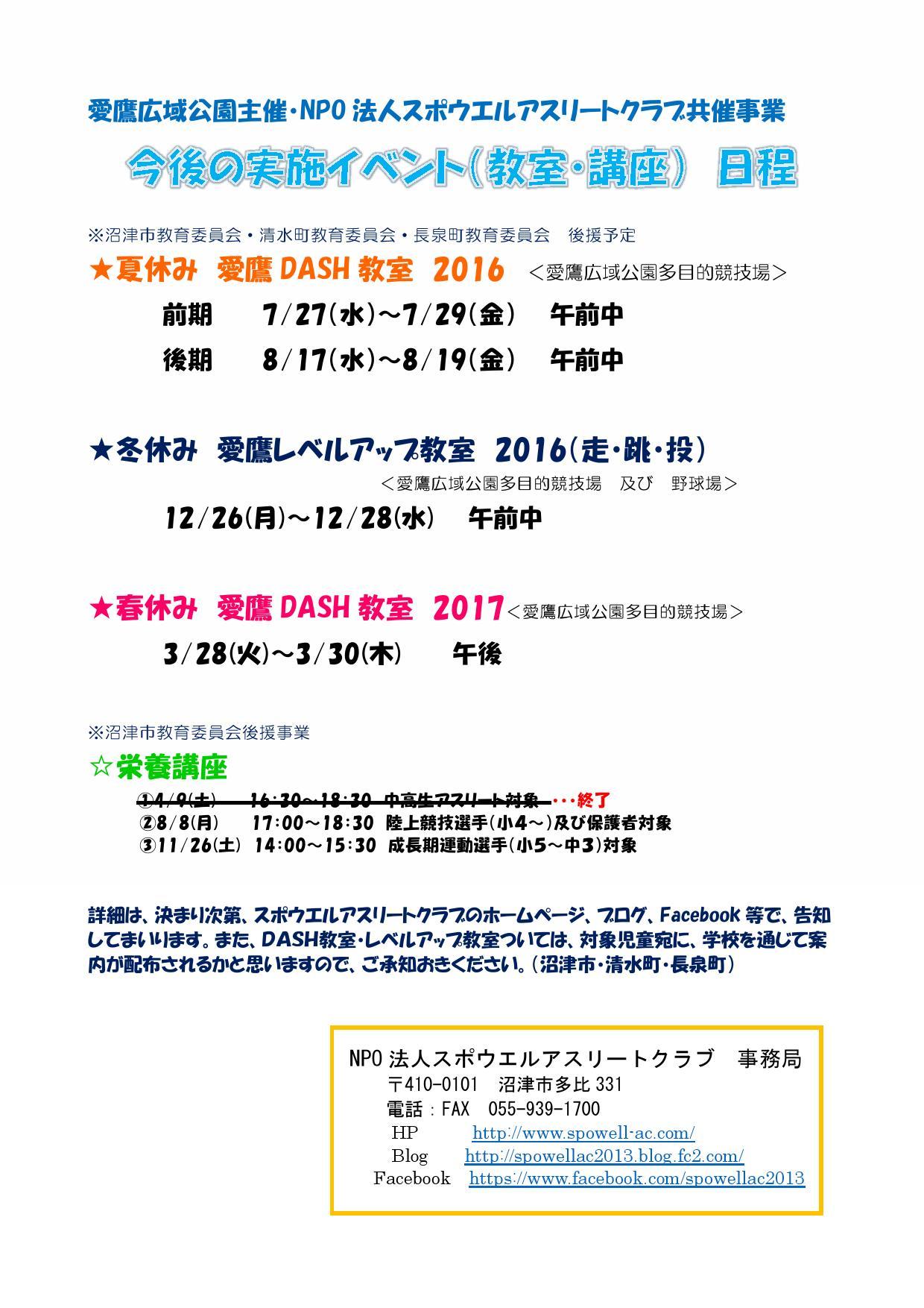 20160515愛鷹共催事業