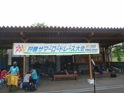 狩勝サマー20163