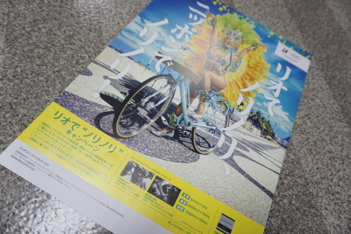 20160809_BS_olimpic_lio.jpg