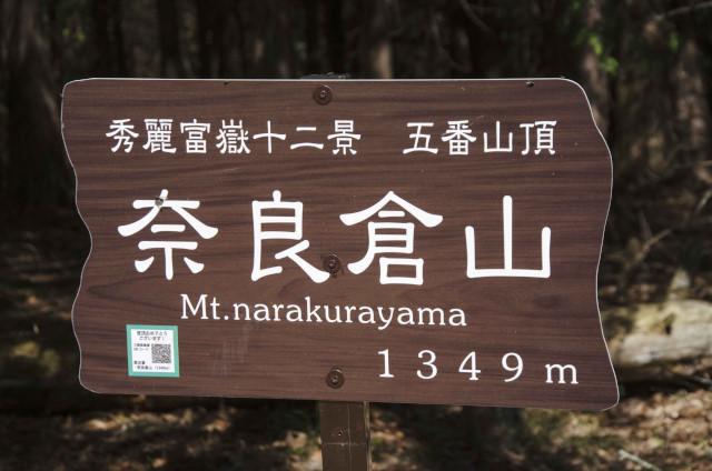 奈良倉山5_01