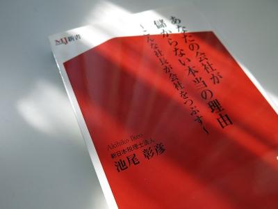 新日本税理士法人池尾彰彦著作