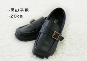 【男20靴】