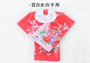 【百日女赤-2】
