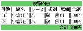 20160731 3歳上(500) アドマイヤムテキ