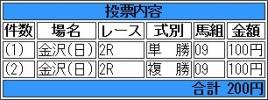 20160814 3歳B ニンギョヒメ
