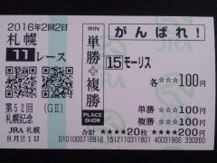 20160821 札幌11R 札幌記念(G2) モーリス