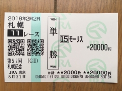 20160821 札幌11R 札幌記念(G2) モーリス・・・パドック前で仮勝負^^)