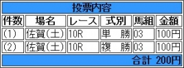 20160924 佐賀10R 長月賞オープン コスモポッポ