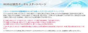 WiMAX_portal.png