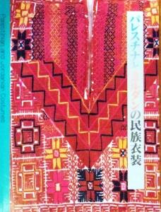 パレスチナとヨルダンの民族衣裳