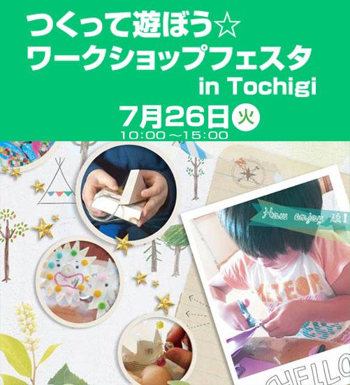 2016tochigi